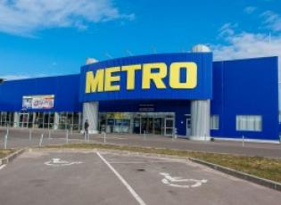 Гипермаркет «Метро»